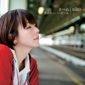aiko髪型ショート